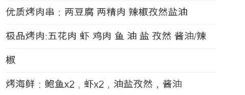 楚留香手游消夏节烧烤做法 材料配方一览