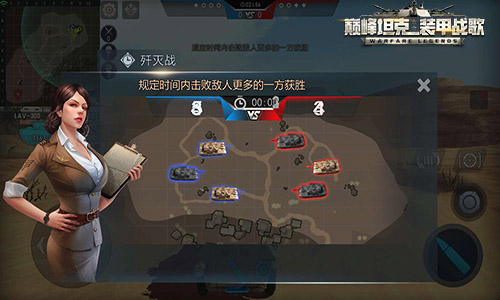 《巅峰坦克》解锁胜利的正确姿势——游戏模式介绍