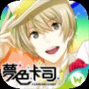 梦色卡司台服中文版V2.3.0