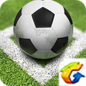 全民冠軍足球官方版