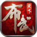 布武天下iOS版
