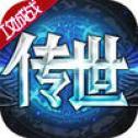 传世奇迹iOS版