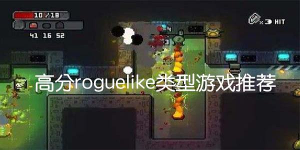 roguelike类型游戏