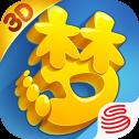 梦幻西游3D官网版