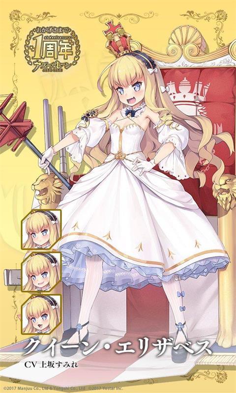 碧蓝航线伊丽莎白换装白丝女王服 最强BUFF舰娘新皮肤公开