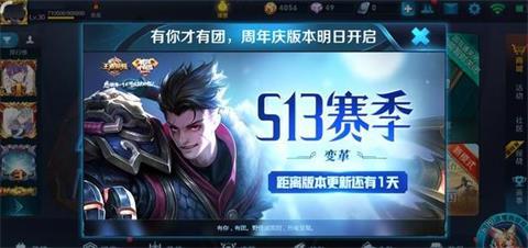 王者荣耀S13赛季明日上线 新英雄伽罗绚丽推出