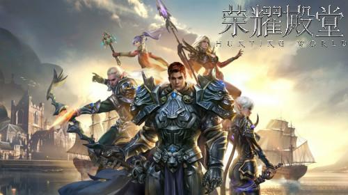 《荣耀殿堂》手游下旬迎来重大版本更新 新增玩法大曝光