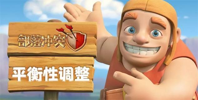 部落冲突腾讯版