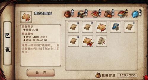 代号江湖越女剑图纸任务完成技巧 碎片获得方法