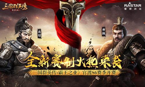 《三国群英传-霸王之业》跨服战场官渡之战S6赛季今日正式开启报名