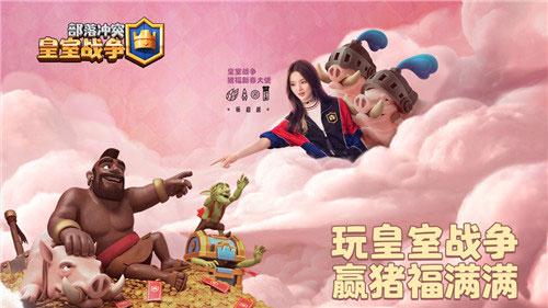 杨超越携皇室战争贺岁新春 开启88万现金抽奖活动