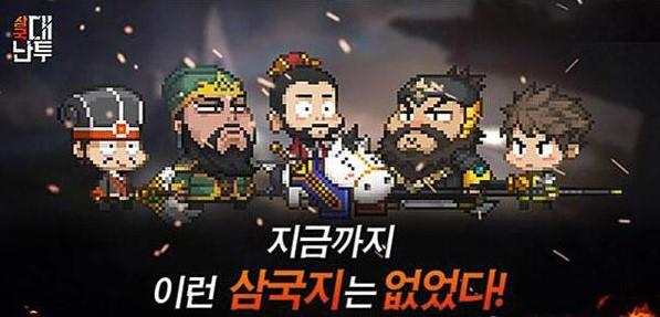 《三国大乱斗》3月韩国双平台上架 预约注册活动火爆开启