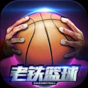 老铁篮球应用宝版