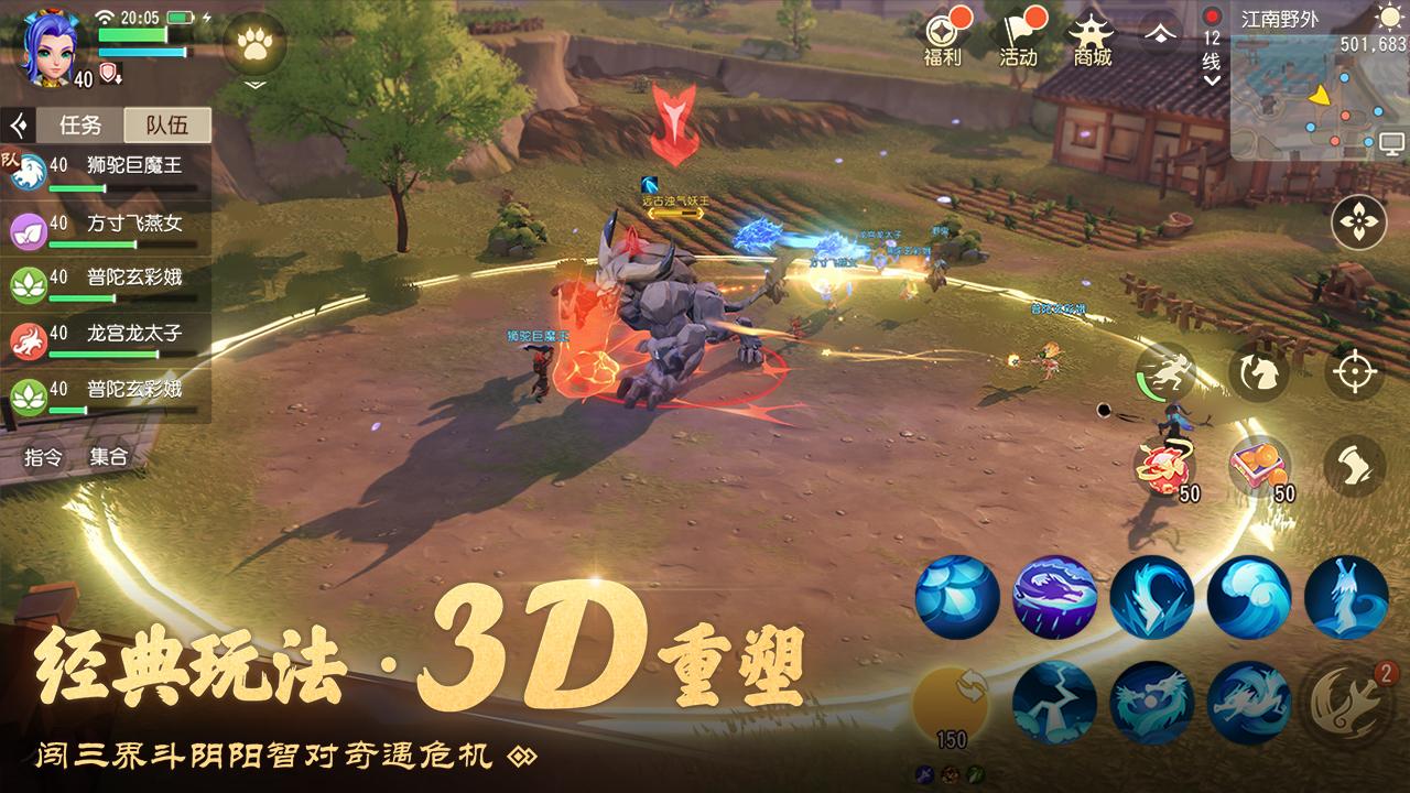 梦幻西游3D九游版