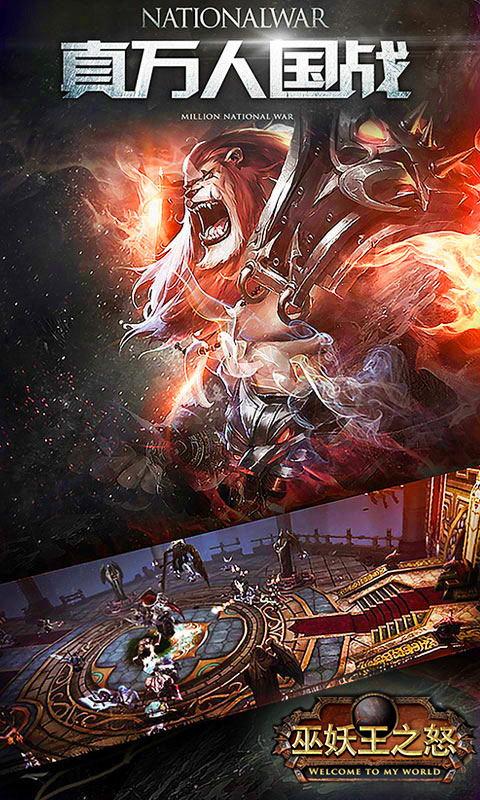 魔兽:巫妖王之怒GM版