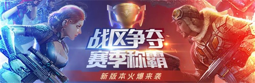 《红警OL》手游新版本明日上线 全新战区争夺战来袭