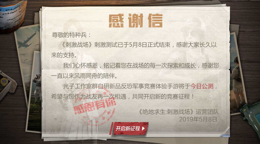 �^地求生刺激�皎��鲂�布停止�\�I �ぬ�����c和平酷玩酷玩手游盒子精英互通