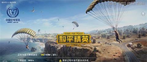 和平精英公测 刺激战场还能玩吗