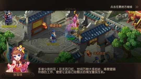 《梦幻西游》手游联动陕西历史博物馆 国宝守护者亮相千年瑰宝