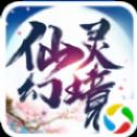 仙灵幻境2官网版