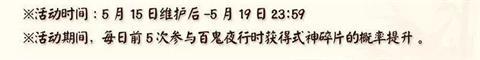 阴阳师520活动2019汇总