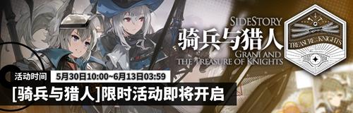 《明日方舟》SideStory「骑兵与猎人」即将开启