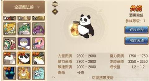 妖精的尾巴魔导少年酒熏熊猫怎么样