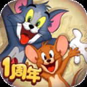 猫和老鼠手游共研服