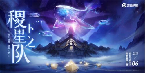 《王者荣耀》夏日特别版本即将上线 云端筑梦系统曝光