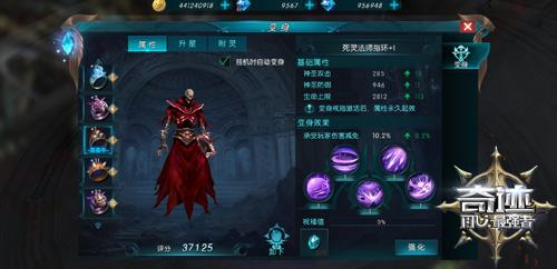 《奇迹:最强者》骷髅法师皮肤苏醒 化身剑士超强助力