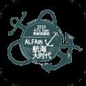 Alfa的航海大時代