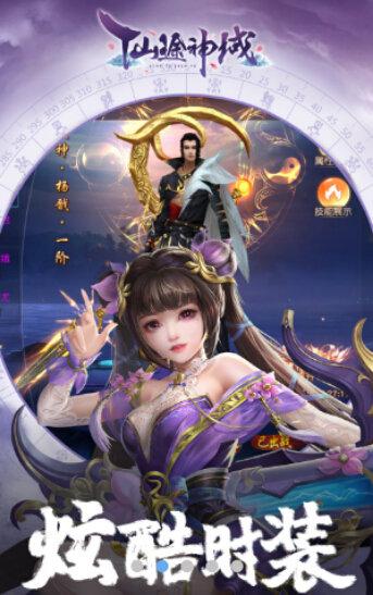 仙途神域官网版