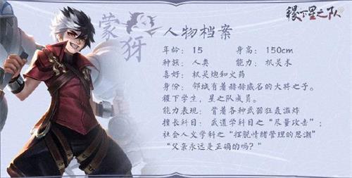 王者荣耀鲁班五号是谁 蒙犽冷却最高80%