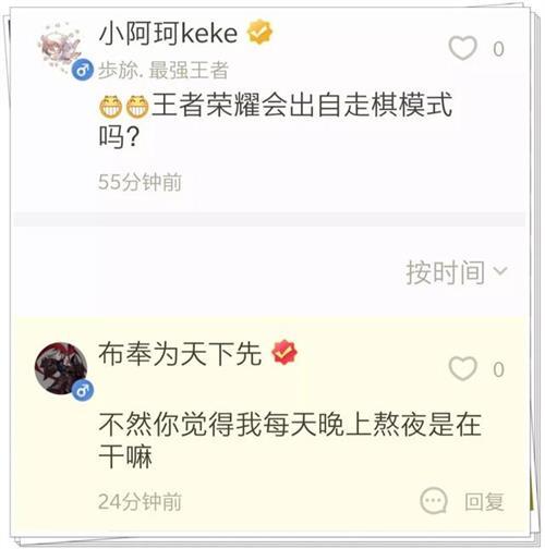 王者荣耀自走棋模式曝光 网友:多此一举