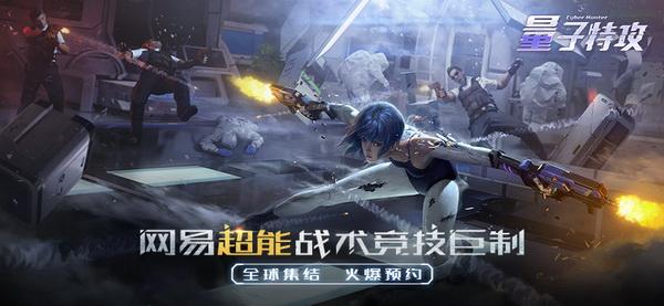《量子特攻》手游8月16日超能开战 全方位无死角激烈交战即将来袭