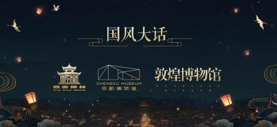 《大话西游》手游全新龙族火爆公测 年度发布会亮点一览