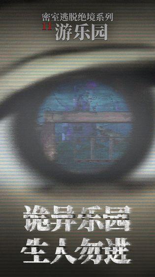 密室逃脱绝境系列游乐园