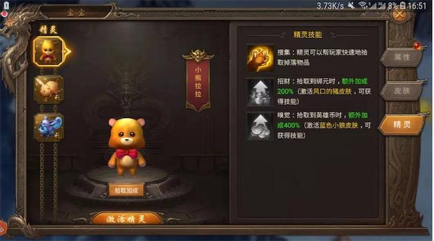 王城英雄单职业精灵小熊拉拉怎么样