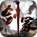 墨影剑冢iOS版