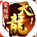 天龙八部荣耀版陈浩民代言下载