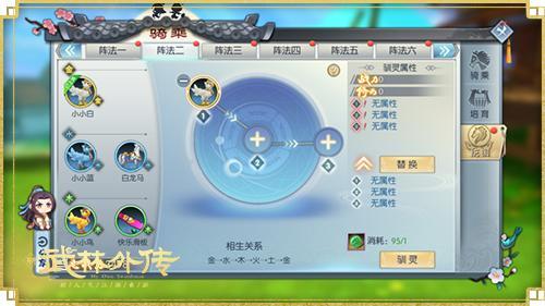 新《武林外传手游》坐骑阵法玩法解析