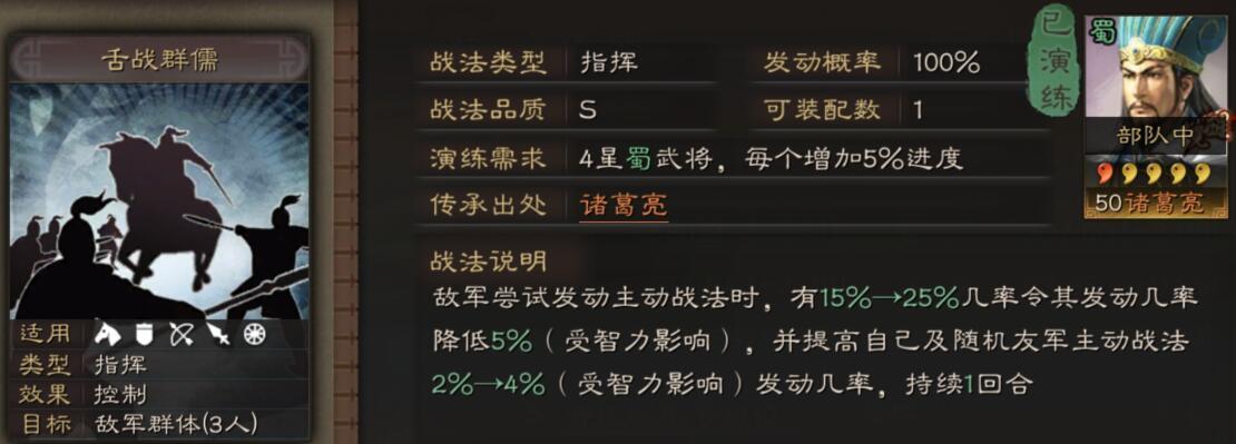 三国志战略版舌战群儒搭配技巧