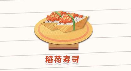 阴阳师妖怪屋稻荷寿司配方一览