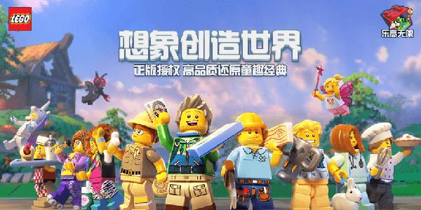 LEGO乐高游戏
