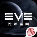 EVE手游国际服