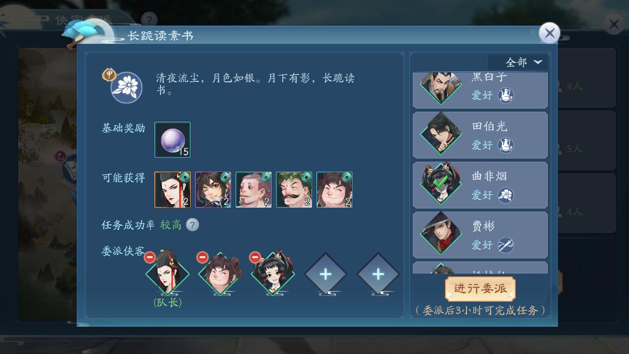 新笑傲江湖侠客委派怎么玩
