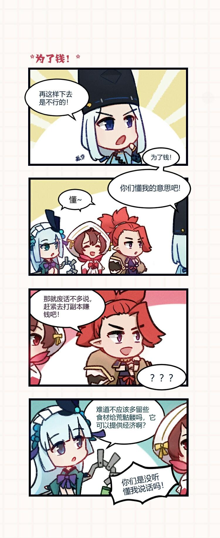 《阴阳师:妖怪屋》二测进行中