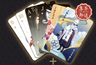阴阳师式神扑克牌怎么得
