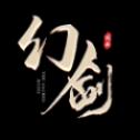 幻剑荡妖官网版