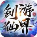 剑游仙界官网版